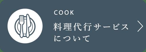 料理代行サービスについて